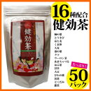 健効茶(けんこうちゃ)3g×50パック【お茶ティーパックティーバッグ/健康茶/生活習慣病/ノンカフェイン/16種類配合】