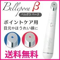ベルボラ【ホームエステ/小顔/リフトアップ/美肌/美白/LEDトリートメント/高周波/美顔器】