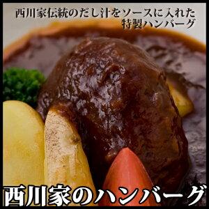 総額30万!!新春プレゼント!!西川家のハンバーグ【西川家伝統のだし汁をソースに入れた特製ハン…
