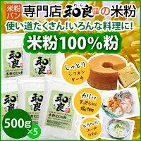 和良(わら)米粉100%粉500g×5袋セット【送料無料】