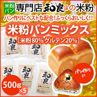 和良(わら)米粉パンミックス500g×5袋セット【送料無料】