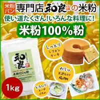 和良(わら)米粉100%粉1kg【送料無料】【米粉グルテンフリーパン/グルテンフリー】