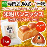 和良(わら)米粉パンミックス1kg【送料無料】【米粉パン/米粉パンミックス/米粉パン粉パン】