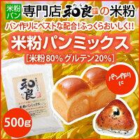 和良(わら)米粉パンミックス500g【米粉パン/米粉パンミックス/米粉パン粉パン】