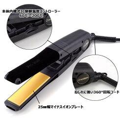 ワンダムストレートアイロンAHI-25025mm【ストレート/アイロン/プロ用/200℃まで】