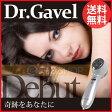 【送料無料】ドクター ガベル Dr.Gavel【ドクターガベル/ハンディ美顔器】