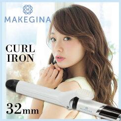 【予約販売】MAKEGINAメイクジーナカールアイロン32mmヘアアイロン西川瑞希プロデュース【10月1日以降発送開始】