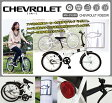 【送料無料】CHEVROLET FDB20R 20インチ折畳自転車 MG-CV20R【シボレー 折りたたみ自転車/折り畳み自転車/白色/ホワイト】【メーカー直送・代引不可・同梱不可】