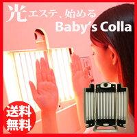 【送料無料】ベビーズコラ・ビューティライト美顔器【BabysColla美顔機自宅でエステセルフエステフェイシャルエステエイジングケアスキンケアフェイスパック】
