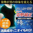 【メール便送料無料】締-TAI-シャツ【加圧シャツ加圧下着メンズ/補正/ダイエット】