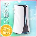 【送料無料】水素風呂リタライフ[ホワイト](RITALIFE)水素水お風呂水素風呂マシン美肌医療・美容業界
