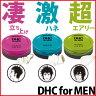 DHC ヘアデザインワックス(50g)【DHC for MEN/ヘアワックス/ワックス/HARD/スーパーハード/ハード/ナチュラルハード/スタイリング 】
