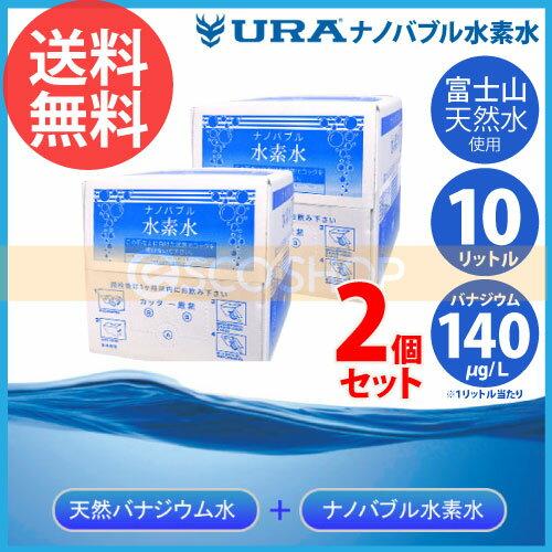 【送料無料】水素水 URA ナノバブル 10L 2箱セット【高濃度水素水/バナジウム水/天然バナジウム水/10リットル/送料込】【直送】【代引不可】【同梱不可】