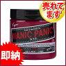 【あす楽】【送料無料】MANIC PANICマニックパニック ホットホットピンク(Hot Hot Pink)【ヘアカラー/毛染め/髪染め/発色/艶色/安全/118ml/ピンク/MC11015】