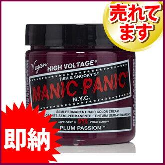[明天輕鬆][郵費免費]MANIC PANIC manikkupanikkupuramupasshon(Plum Passion)[毛發染料/染頭髮/頭髮染色/發色/媚笑/安全/118ml/紅紫/MC11021]