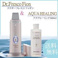【送料無料】ドクターフレスコフィオン&アクアヒーリング300ml【Dr.FrescoFion/フェイシャル用/ヒーリング/超音波/スクラ−バ−】