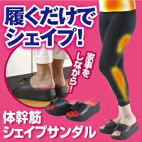 【送料無料】洗える体幹筋シェイプサンダル