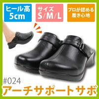 アーチサポートサボ#024S・M・L【外履き/疲れにくい/フットケアサンダル/歩きやすい/負担を軽減/ソフトインソール】