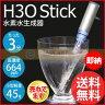 【あす楽】【送料無料】水素水生成器 H3Oスティック【水素水 スティック 送料無料 ポケット/水素水 生成/H3O Stick/45g/電気分解方式/3分で約664ppb/USB/ACアダプター】