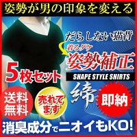 【送料無料】締-TAI-シャツ【5枚セット】【加圧シャツ加圧下着メンズ/補正/ダイエット/taiシャツ】