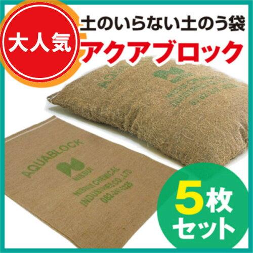 日水化学工業 土のう袋 土嚢 防災グッズ 吸水性 アクアブロック ND-20 5枚 ...