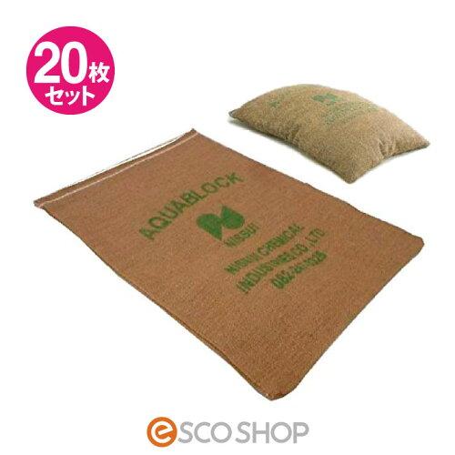 アクアブロック 20枚入 ND-20[土嚢 土のいらない]【再利用可能/土のう/袋/...