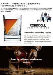 CORKCICLEWHISKEYWEDGE/コークシクルウィスキーウェッジ【7001/グラス/製氷機/ロックグラス/コップ/保冷/アイス/ブランデー/ウォッカ/テキーラ/ラム/焼酎/梅酒】