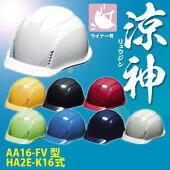【送料無料】【ポイント10倍】涼神超軽量ヘルメット全8色AA16-FV防災用ヘルメットAA16-FV型HA2E-K16式