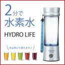 【送料無料】水素水生成器HYDROLIFEハイドロライフ
