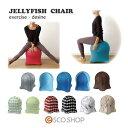 ジェリーフィッシュ チェア スタンダード (ジェリーフィッシュチェアー DVD付き jellyfish chair STANDARD バランスボールチェア 椅子 スツール 体幹 トレーニング エクササイズ スパイス テレワーク 在宅勤務 椅子) (送料無料)
