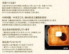 【送料無料】【1注文1個のみ】ヒルナンデスで放送!和良食パン【工場直送商品】【同梱不可】【米粉パン雑誌TV紹介】【小麦グルテン使用】