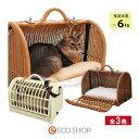 キャットハウス ラタン キャリーマイン 猫キャリー(ねこハウス ペットキャリー 猫キャリーバック ねこお出かけ 移動に便利 ネコキャリー キャラメル ブラウン)(送料無料) 同梱不可