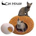 キャットハウス ラタン エッグハウス 猫ハウス(ねこハウス ねこベッド 仔犬 ネコ クッション 室内用 ハニー ホワイト)(同梱不可)(送料無料)