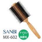 サンビー ロールブラシ MX-602ヘアブラシ サロン専売 ボブ ボブヘア用 純豚毛 ナイロン SANBI サンビー工業 (送料無料)