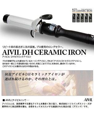 耐熱シリコンカバー付き アイビル DH セラミックアイロン 38mm (カールアイロン ヘアアイロン プロ AIVIL DH-CERAMIC-38)(送料無料)