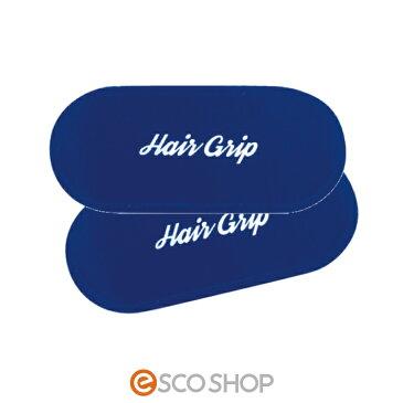アイビル ヘアグリップ 2枚1セット HG-18G01 トリコインダストリーズ (ヘアピン ヘアクリップ 2ブロック 髪留め)(メール便送料無料)