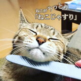 【あす楽】ねこじゃすり キャットグルーマー ワタオカ猫用品 (ネコ 猫用ヤスリ やすり ブラシ マッサージ 国産 日本製)(送料無料)