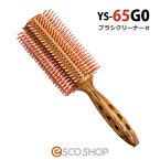 (選べるブラシクリーナーセット)YSパーク カールシャインスタイラー ロールブラシ YS-65G0(YS65G0 ヘアブラシ 白豚毛 直径65mm ワイエスパーク)(送料無料)