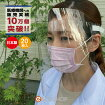 (2個セット)ESCOフェイスシールドバックゴムタイプFACESHIELDBGtype組立て式日本製10枚入×2個男女兼用(ウイルス飛沫)(送料無料)