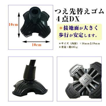 替えゴム 4点DX 自立式 予備 スペア【杖に装着するゴムキャプ/つえに取り付けるゴムキャプ/杖用/ステッキ用/】