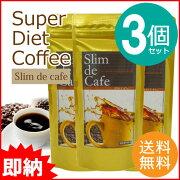 スーパー ダイエット コーヒー Slimdecafe スリムドカフェ デキストリン インゲン カルニチン