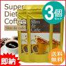 【あす楽】【送料無料】スーパーダイエット コーヒー3個セット Slimdecafe スリムドカフェ100g [スリム ド カフェ/スリム・ド・カフェ/Slim de cafe] 【デキストリン/白インゲン/Lカルニチン/ダイエット】