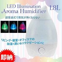 LEDイルミネーション・アロマ加湿器1.8L【加湿器、アロマLED、1.8L、超音波式、静音設計、イルミネーション、ルームランプ】