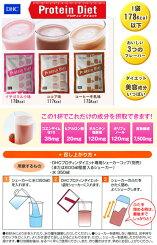 DHCプロテインダイエット7袋【プロティンダイエット/ココア/いちごミルク/コーヒー牛乳/セット/3種/50g/7袋】