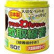 ペット用線香うちのわんちゃん50巻缶入【児玉兄弟商会】