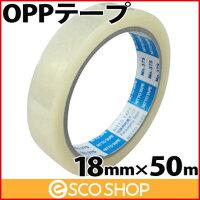 OPPテープ透明18mm×50m1巻[セロファンテープセロハンテープセロファン包装透明テープ]【梱包テープ/透明テープ/梱包資材/梱包材】