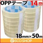 OPPテープ透明18mm×50m14巻[セロファンテープセロハンテープセロファン包装透明テープ]【梱包テープ/透明テープ/梱包資材/梱包材】