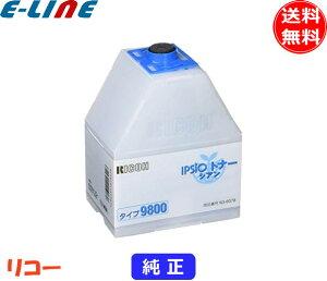 IPSiOトナータイプ9800シアン(純正)