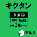 【35分でお届け】キクタン中国語 【初中級編】 中検3級レベル【アルク】【ダウンロード版】