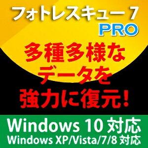 【35分でお届け】フォトレスキュー7PRO Windows10対応版【フロントライン】【Frontline】【ダウンロード版】